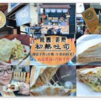桃園市美食 攤販 攤販其他 初熱吐司 照片