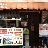 彰化縣美食 餐廳 中式料理 麵食點心 高雅欣牛肉麵粄條湯餃專賣店 照片