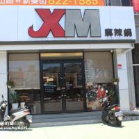高雄市美食 餐廳 火鍋 麻辣鍋 XM麻辣鍋岡山店 照片