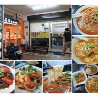 新北市美食 餐廳 中式料理 雲南菜 異品香雲泰麵館 照片