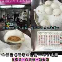 台北市美食 餐廳 飲料、甜品 剉冰、豆花 御品元傳統手工元宵 照片
