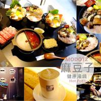 桃園市美食 餐廳 火鍋 麻豆子健康湯鍋 (二代複合式-中壢元化店) 照片