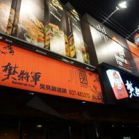 苗栗縣美食 餐廳 火鍋 樊將軍 照片