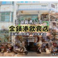 澎湖縣美食 餐廳 中式料理 小吃 金鎖港飲食店 照片