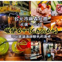 台北市美食 餐廳 異國料理 異國料理其他 啾伊6+(Choi6+) 照片