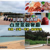 澎湖縣美食 餐廳 異國料理 異國料理其他 白灣景觀餐廳 照片