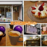 新北市美食 餐廳 咖啡、茶 沒有特別計畫cafe 照片