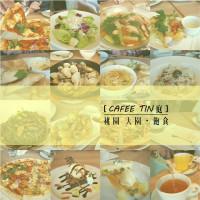 桃園市美食 餐廳 異國料理 義式料理 CAFFE TIN庭 照片