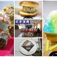 台北市美食 餐廳 飲料、甜品 冰淇淋、優格店 ICELAB 160 照片
