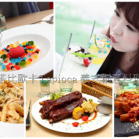 台中市美食 餐廳 飲料、甜品 飲料、甜品其他 榙比歐卡 Tapioca義式創意料理 照片
