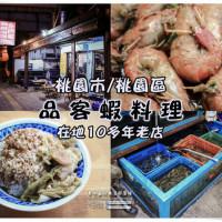 桃園市美食 餐廳 中式料理 台菜 品客台灣水產 照片