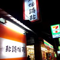 台南市美食 餐廳 中式料理 小吃 龍蟠鍋貼 照片