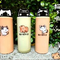 台中市美食 餐廳 飲料、甜品 飲料專賣店 貓不喝奶茶 照片