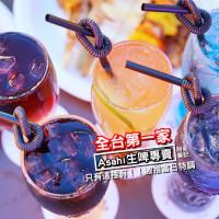台中市美食 餐廳 飲酒 日本朝日啤酒專賣 照片