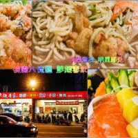 桃園市美食 餐廳 中式料理 台菜 大湳炒麵專家 照片