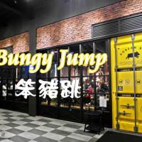 台南市美食 餐廳 餐廳燒烤 燒肉 笨豬跳 照片
