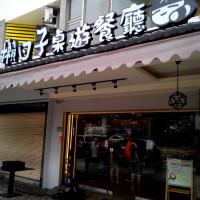 台南市美食 餐廳 異國料理 異國料理其他 懶日子桌遊餐聽 照片