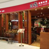 高雄市美食 餐廳 異國料理 泰式料理 瓦城泰國料理-大立精品店 照片