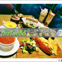 台南市美食 餐廳 異國料理 義式料理 Bistro88台南新光三越小西門店 照片