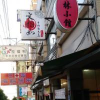 台中市美食 餐廳 中式料理 中式料理其他 羅林小館 照片