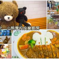 台北市美食 餐廳 異國料理 小熊學校快樂廚房 The Bears' School Kitchen 照片