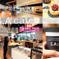 高雄市美食 餐廳 咖啡、茶 咖啡館 S.A Café 照片