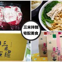 台南市美食 餐廳 中式料理 麵食點心 三米拌麵 照片