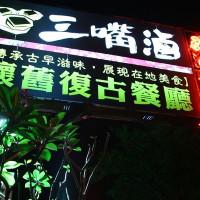 台中市美食 餐廳 中式料理 台菜 三嘴滷懷舊餐廳 照片