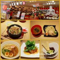 台北市美食 餐廳 異國料理 日式料理 三田製麵所 微風台北車站 照片