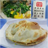 新竹市美食 餐廳 中式料理 麵食點心 鮮滋味烤韭菜盒 照片