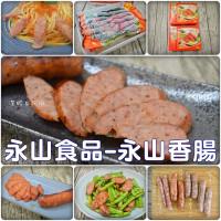 高雄市休閒旅遊 購物娛樂 紀念品店 永山香腸 照片