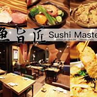 台南市美食 餐廳 異國料理 日式料理 魚旨匠Sushi Master 照片