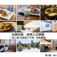 台南市休閒旅遊 住宿 民宿 來有人文會館 照片