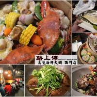 台南市美食 餐廳 火鍋 火鍋其他 路上海蒸籠海鮮火鍋 照片