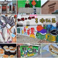 台南市休閒旅遊 景點 觀光商圈市集 台南喜樹-喜事集 照片