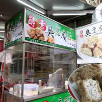 台南市美食 攤販 台式小吃 一派胡塩酵素臭豆腐-大灣店 照片