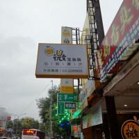 桃園市美食 餐廳 飲料、甜品 飲料專賣店 微笑杯杯 Smile cup 照片