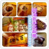 台南市美食 餐廳 零食特產 零食特產 阿湯哥手工麻糬 照片