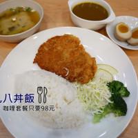 新北市美食 餐廳 異國料理 日式料理 九八丼飯 照片