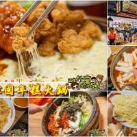 高雄市美食 餐廳 異國料理 韓式料理 Tigertopoki泰一格韓國年糕火鍋 (漢神巨蛋店) 照片