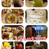 高雄市美食 餐廳 異國料理 日式料理 麓琦和洋食 照片