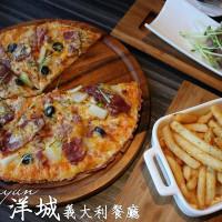 高雄市美食 餐廳 異國料理 義式料理 洋城義大利餐廳 (高雄三多店) 照片