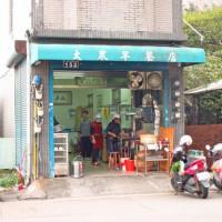 新竹市美食 餐廳 中式料理 中式早餐、宵夜 大眾早餐店 照片