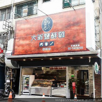 大眾早餐店 來一份人氣手工蛋餅 附菜單價目表 近新竹火車站後站~