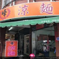 新北市美食 餐廳 中式料理 小吃 峰涼麵 照片