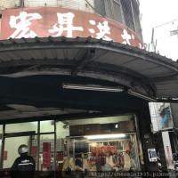 新北市美食 餐廳 中式料理 粵菜、港式飲茶 宏昇燒臘 照片