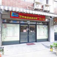 桃園市美食 餐廳 中式料理 熱炒、快炒 庶民食堂創意炒飯 照片