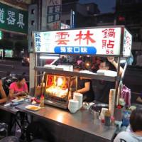 新北市美食 攤販 台式小吃 雲林鍋貼 照片