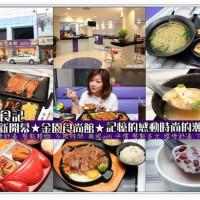 桃園市美食 餐廳 咖啡、茶 咖啡館 金園食尚館 照片