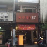台南市美食 餐廳 中式料理 中式料理其他 肉皮張魯味-台南金華店 照片